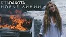 Рита Дакота - Новые линии премьера клипа, 2019