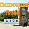 Типичный Азов