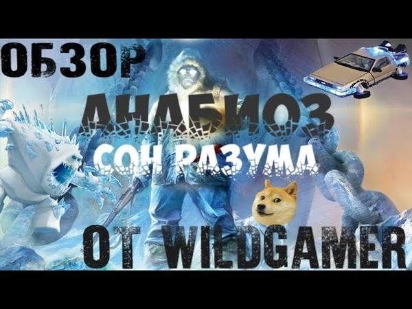 Анабиоз Сон разума Обзор от WildGamer