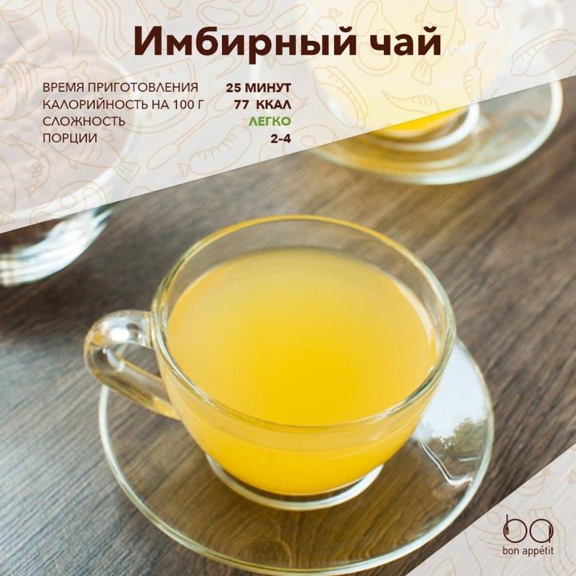 Зеленый чай с имбирем как сделать