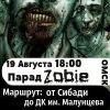 Флэшмоб Зомби Омск 19 августа 2012 года.