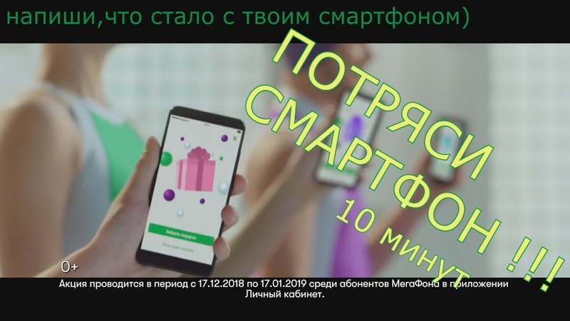 ТРЯСИ СМАРТФОН 10 минут Потряси скорей смартфон в приложении мегафон