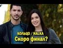 Турецкий сериал «КОЛЬЦО». Скоро финал