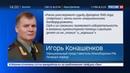 Новости на Россия 24 Минобороны РФ помощь Запада Ракке связана со стремлением замести следы