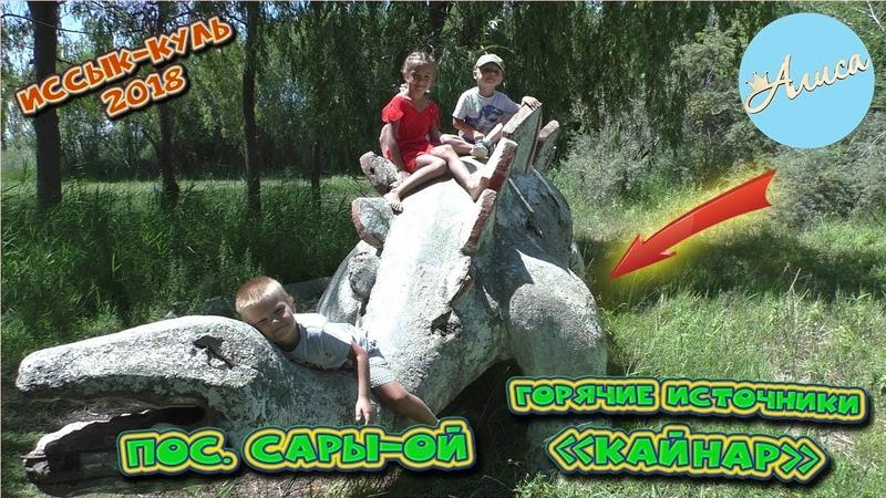 VLOG★Едем в Киргизию на Иссык-Куль★Горячие источники Кайнар★пос. Сары-Ой