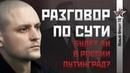 НОВОЕ! Сергей Удальцов Будет ли в России Путинград