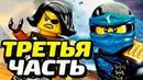 3 НИНДЗЯГО. Злая Сирена. Игра Скайбаунд по Мультику о ниндзя LEGO Ninjago Skybound Gameplay Ninja н