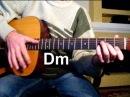 MMDANCE - Потому что я Бэтмен Тональность ( Dm ) Песни под гитару