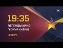 Легенды кино Георгий Жженов