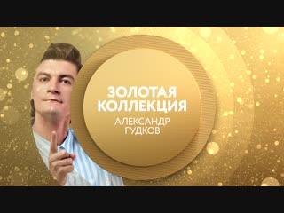 Золотая коллекция. Александр Гудков на ТНТ4!