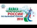Чемпионат России по лыжным. .Свободный стиль. Масс-старт. Женщины. 30 км.