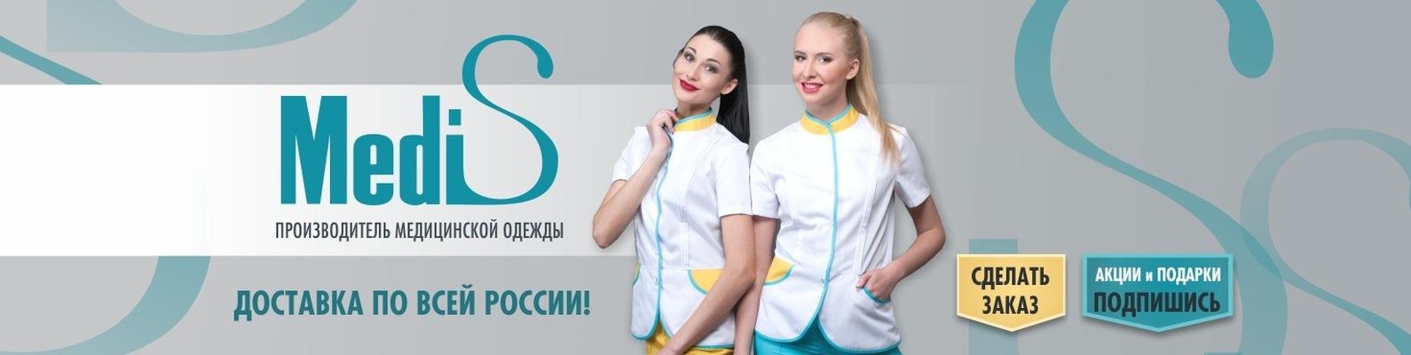 d1a43cc3705c6 Медицинская одежда MEDIS MODA | ВКонтакте