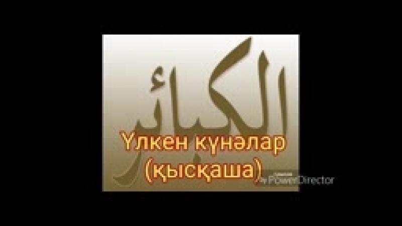 Үлкен күнәлар (қысқаша) - Ерлан Ақатаев.3gp