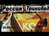 Волейбол. Чемпионат мира. Россия - Тринидад и Тобаго. Женщины. 29.09.2018