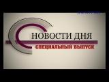 Специальный выпуск Новостей 5.01.2015г. (выпуск 15.00ч)