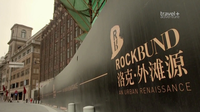 Город на берегу 4 сезон 06 серия Шанхай 1 часть Интернациональный город Waterfront Cities of The World 2015
