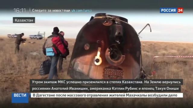 Новости на Россия 24 Космонавты полетели в Звездный городок