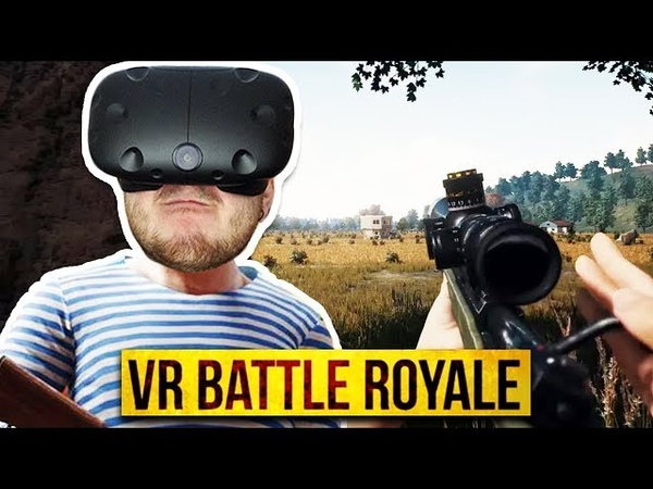 ПУТЬ СНАЙПЕРА! - PUBG VR - Stand Out VR (Windows Mixed Reality)