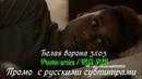 Белая ворона 3 сезон 3 серия - Промо с русскими субтитрами (Сериал 2016) Insecure 3x03 Promo