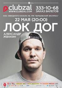 Александр Жвакин, Москва - фото №16