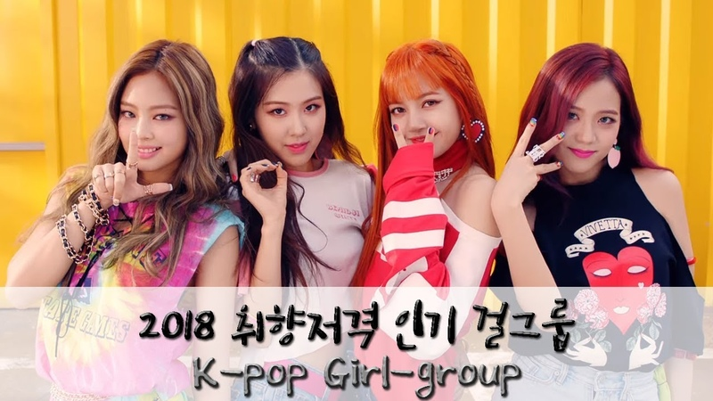 [Music Shop]2018년 취향저격 인기 걸그룹 노래모음 - Kpop Girl-group playlist
