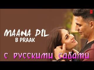 Maana dil good newwz ¦ akshay, kareena, diljit, kiara ¦ b praak (рус.суб.)
