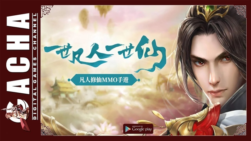 The Mortal Repairs The Road (凡人修仙路仙界篇) 🇨🇳 CN 📱 iOS Android 🎮 Gameplay