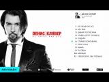 Денис Клявер - Не такая как все (Альбом 2013 г)