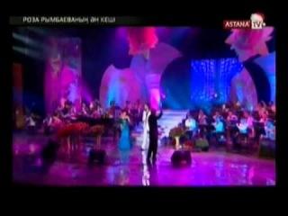 Роза Рымбаева и Шико-Песня о Москве