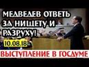 МЕДВЕДЕВ бедность РОССИЯН это их НЕДОРАЗВИТОСТЬ Выступление в ДУМЕ 10 08 18