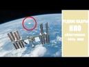 ЭТО видео облетело весь мир Редкие кадры пришельцев в НЛО