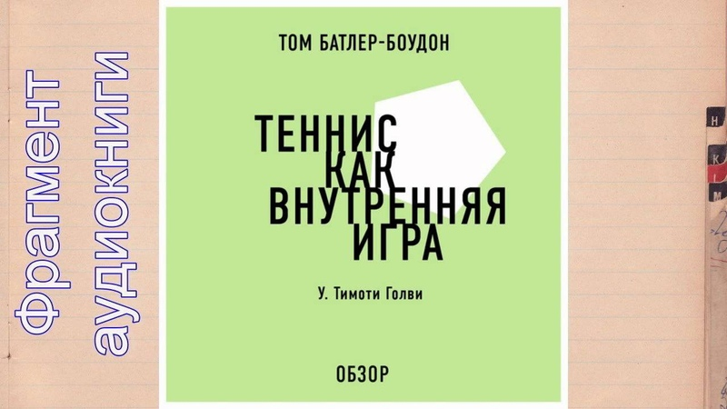 Том Батлер Боудон «Теннис как внутренняя игра У Тимоти Голви обзор» Фрагмент Аудиокнига