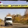 Дороги Томска