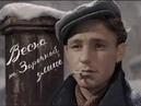 Николай Рыбников - Весна на Заречной улице, 1956 год