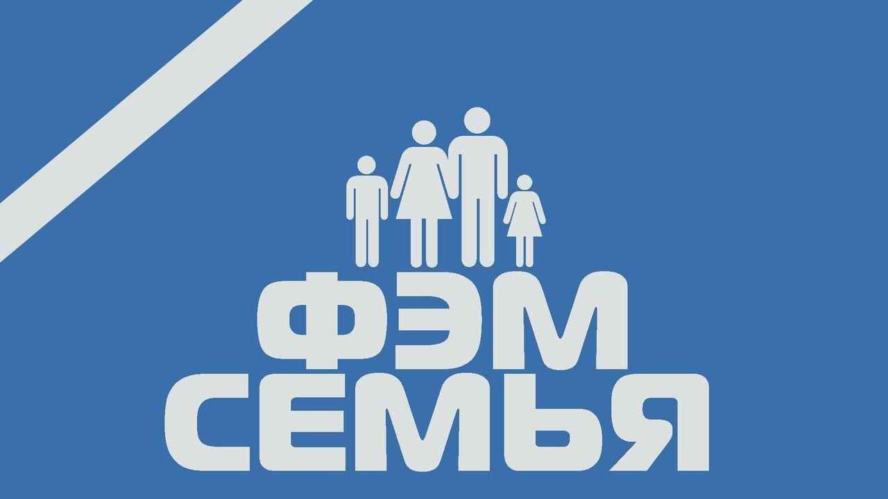 fem_family