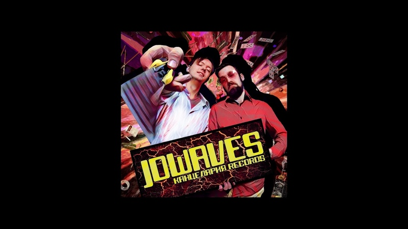 JDWaves - Лейбл (ft. Ninja Fresh)