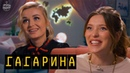 Фараон - деградация, отдых на Мальдивах, Полина Гагарина - страшная феминистка Пятница с Региной
