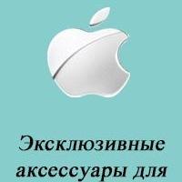 Аксессуары для Apple Iphone 4/4s/5/5s (Беларусь)