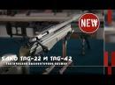Высокоточные винтовки Sako TRG 22 и TRG 42 Новости и новинки
