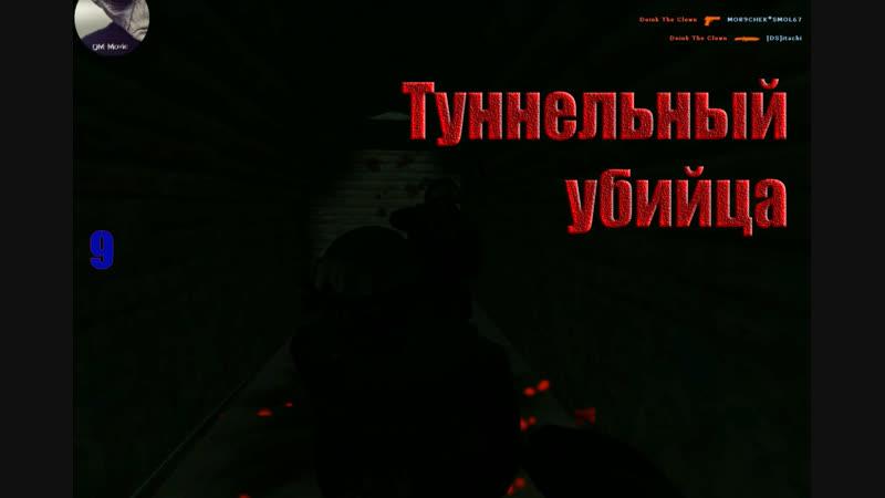 Killer in the tunnel [ QM ★ Movie ]