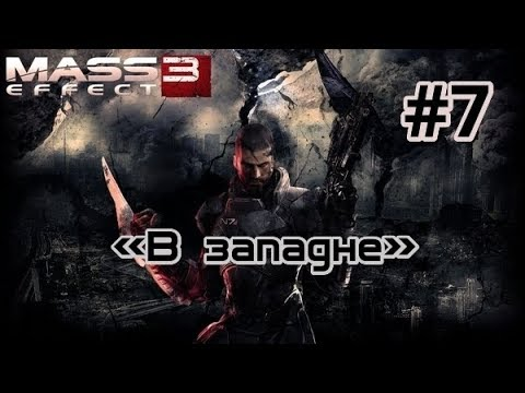 BAND FROM HELL ► Let's Play ► Mass Effect 3 ► В западне 7