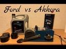 Тестируем с подписчиком масло Ford 5-40 и Akkora sint 5-40