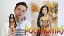 ПОКАХОНТАС - обзор на куклу Покахонтас от Хасбро | Disney Princess Pocahontas Doll