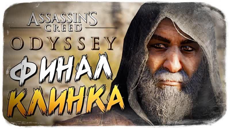TheBrainDit ФИНАЛ НАСЛЕДИЕ ПЕРВОГО КЛИНКА ● Assassins Creed Odyssey 3