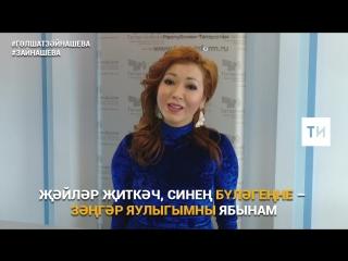 Чулпан Йосыпова Гөлшат Зәйнашеваның