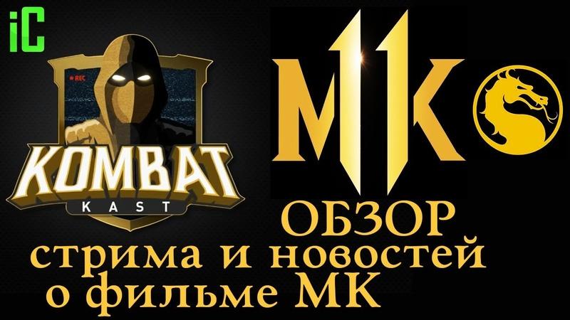 Mortal Kombat 11 - Kombat Kast (обзор новости)