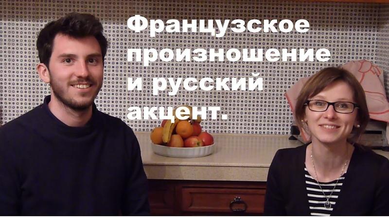 Французское произношение и русский акцент. Часть 1.