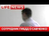 Сотрудник ГИБДД рассказал, как задержал летчицу Савченко