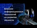 Влияние информационных технологий на развитие личности Проф Осипов А И Талдом 2017 04 03
