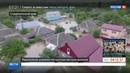 Новости на Россия 24 • Паводок в Ставрополье: жителей восточных районов края могут эвакуировать